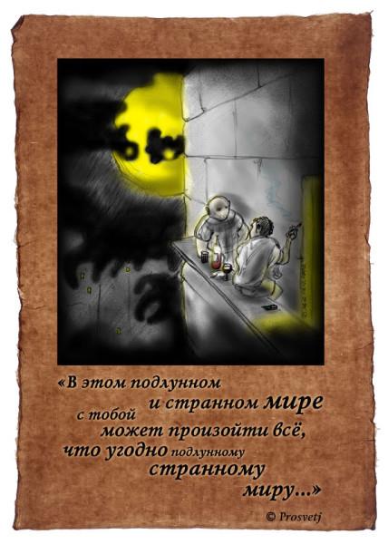 Иллюстрация к тексту Просветовой