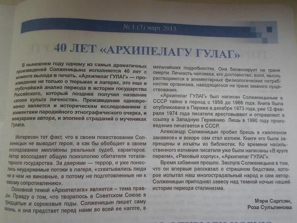 meri sargsyan Я разные читала газеты но чтобы так в первый раз И этой газетой для меня стала газета Клио а все потому что именно в этой газете студентов