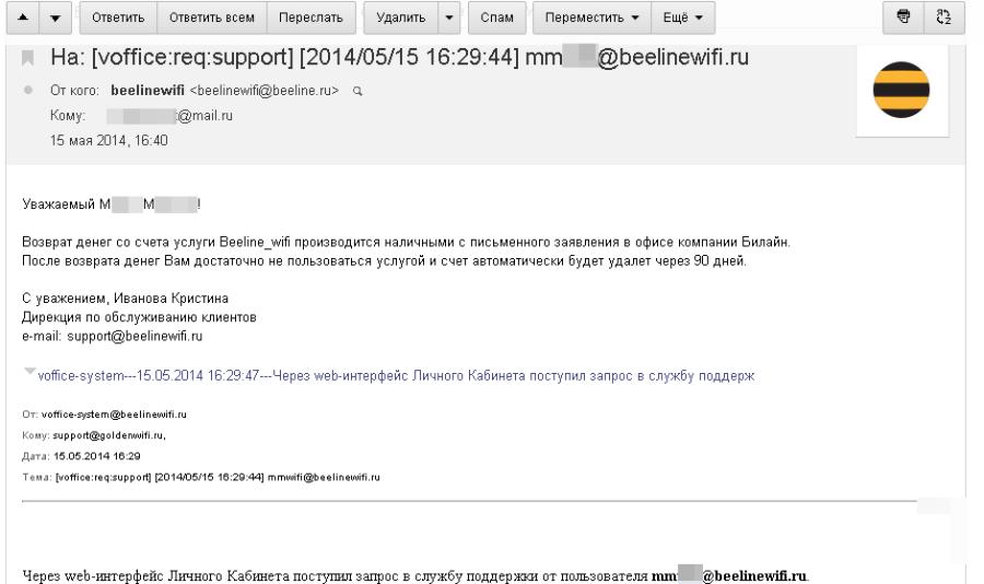 2015-03-09 14-36-14 Hа  [voffice req support] [2014 05 15 16 29 44] mmwifi@beelinewifi.ru - meteorpost@mail.ru - Почта Mail (2)