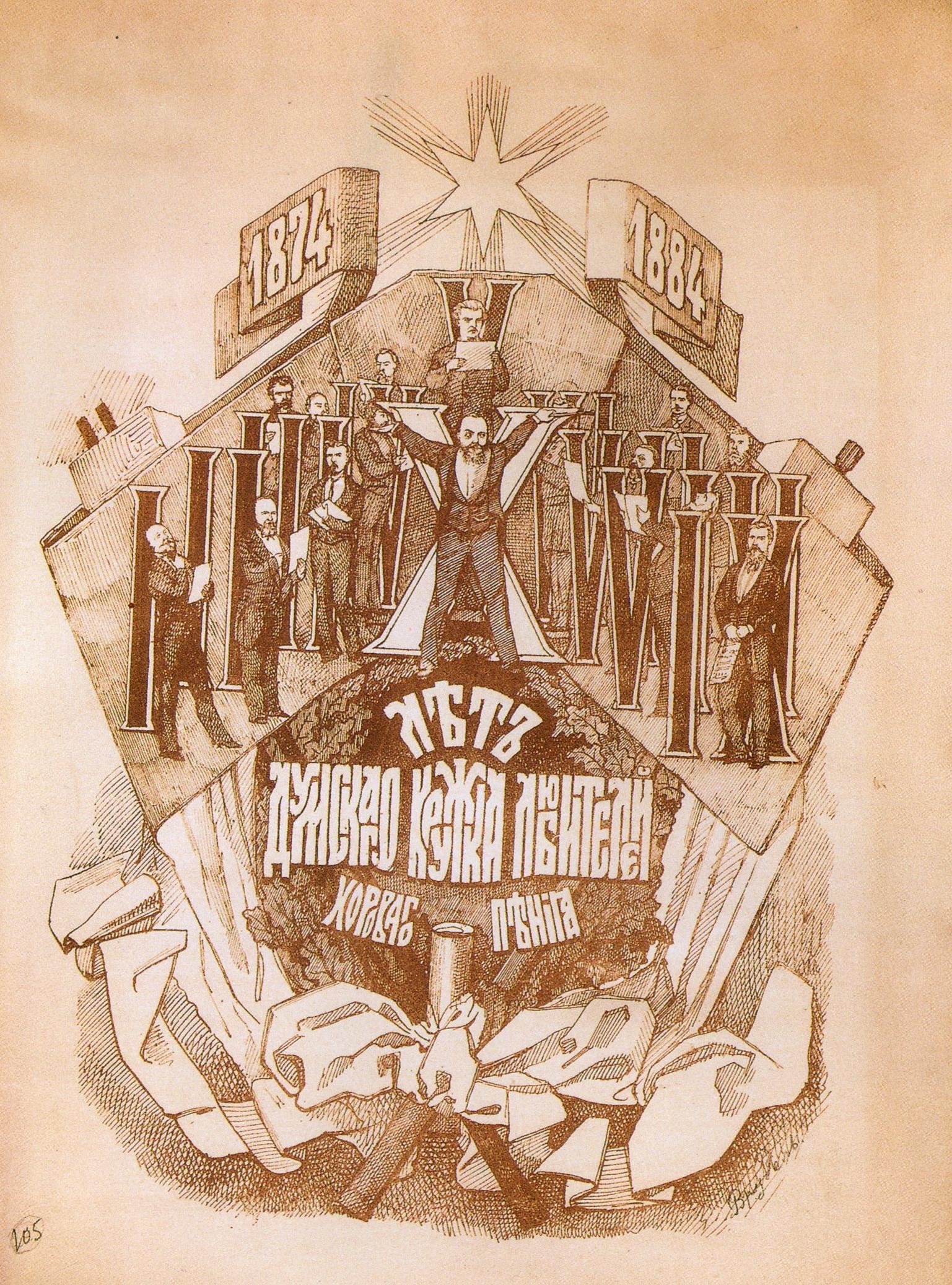 Михаил Врубель. Юбилейный лист X лет Думского кружка хорового пения 1874-1884