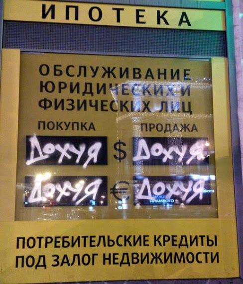 В банках оккупированного Крыма возник дефицит валюты - Цензор.НЕТ 6823