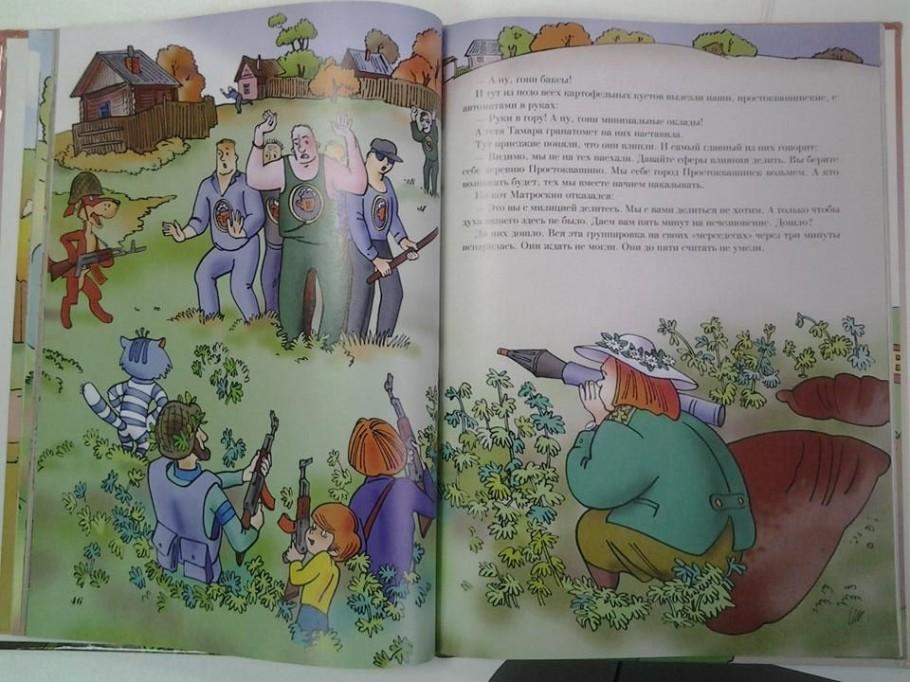 читать простоквашино с картинками читать