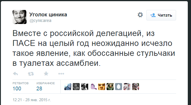 ПАСЕ лишила РФ права голоса до апреля. Россия прекращает работу в Ассамблее до конца года - Цензор.НЕТ 4717