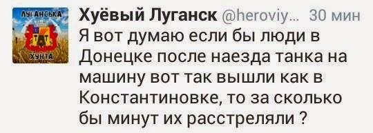 После ДТП в Константиновке начались волнения. Личность подстрекателя установлена - идет розыск, - МВД - Цензор.НЕТ 1088