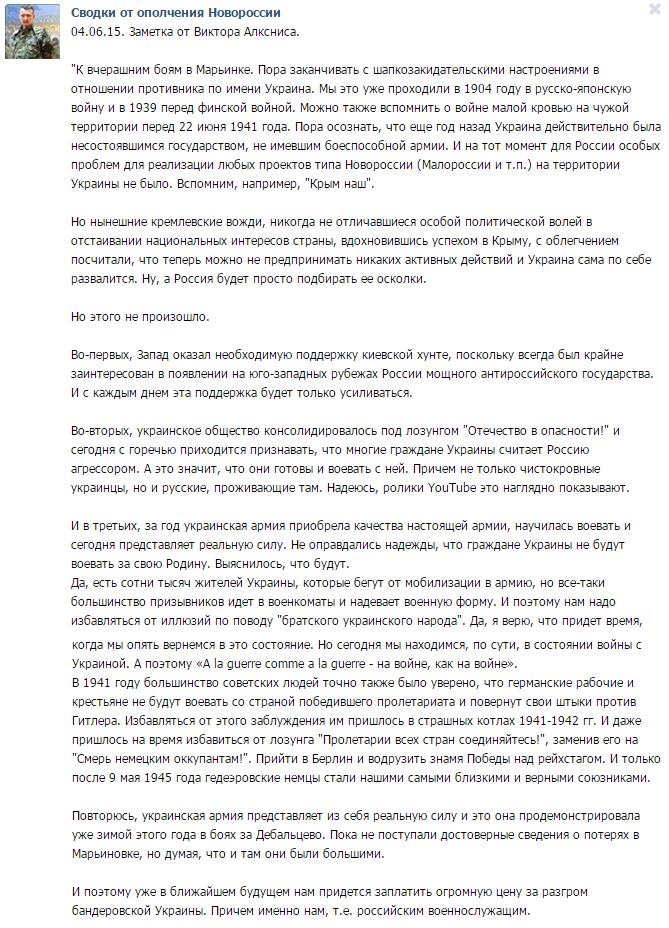 Боевые действия в Марьинке спровоцировала украинская сторона, - посол РФ в ООН Чуркин - Цензор.НЕТ 689