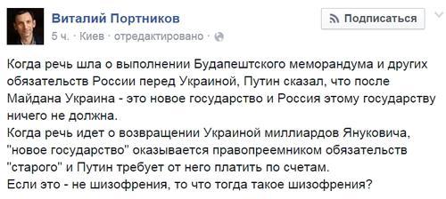 В России усомнились в легитимности независимости стран Балтики - Цензор.НЕТ 6787