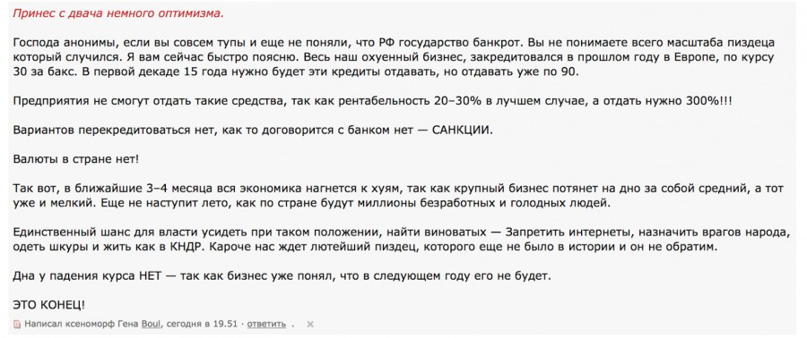 Из-за падения рубля Россия вынуждена снизить цену на газ для Беларуси - Цензор.НЕТ 9265