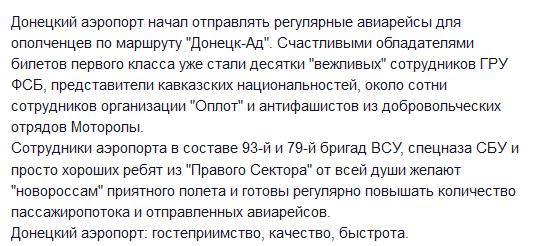Украинские воины отбили две атаки террористов на аэропорт Донецка. Враг понес значительные потери, - СНБО - Цензор.НЕТ 2067
