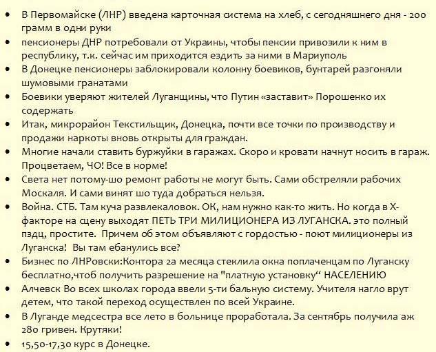 """Тымчук назвал самые """"горячие точки"""" в зоне АТО - Цензор.НЕТ 9412"""
