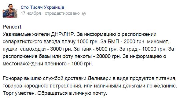 Мобильные группы террористов, усиленные бронетехникой, пытаются оттеснить украинские войска от р. Северский Донец, - ИС - Цензор.НЕТ 63