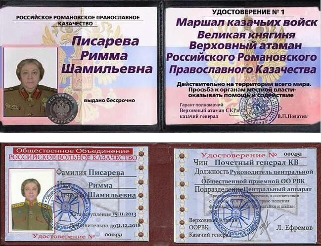 Россияне придумали псевдоукраинского врача, который распространяет ужасы в сети - Цензор.НЕТ 3789