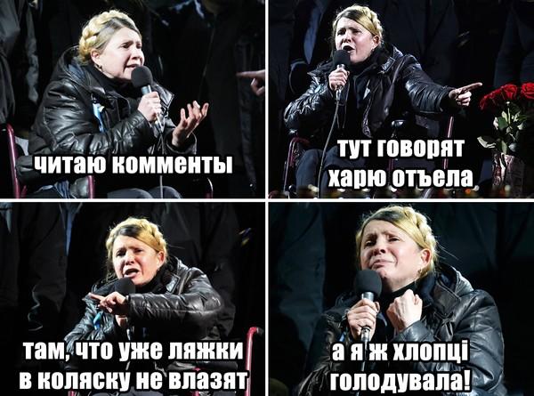 Тимошенко харю отъела