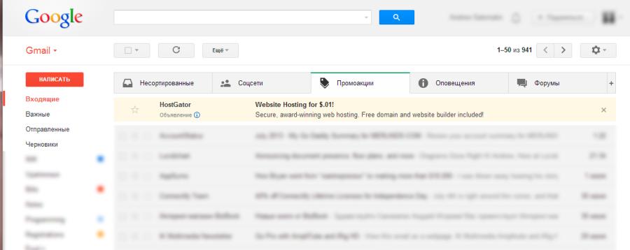 gmail_screen