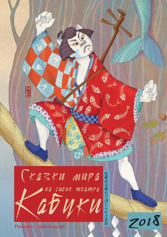 kabuki2018.jpg