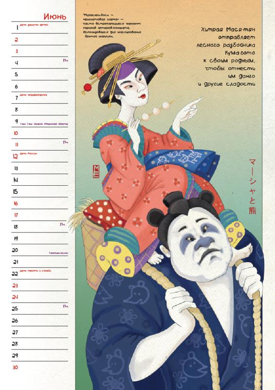 kabuki20187.jpg