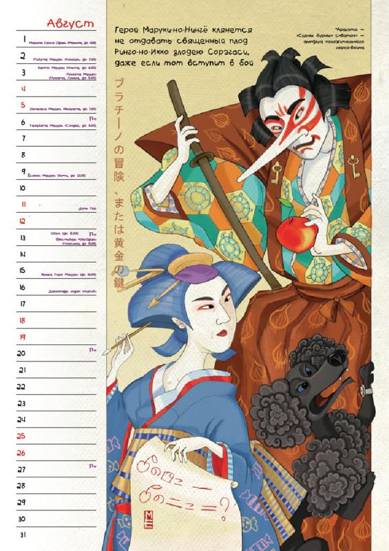 kabuki20189.jpg