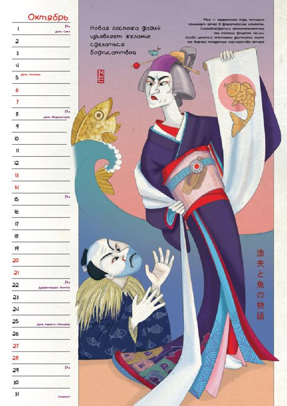 kabuki201811.jpg