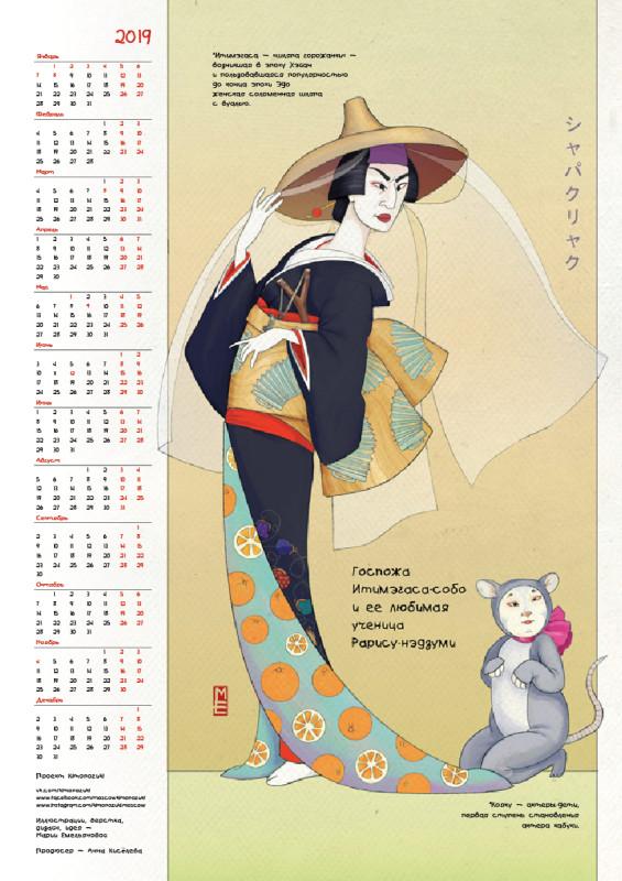 kabuki201814.jpg