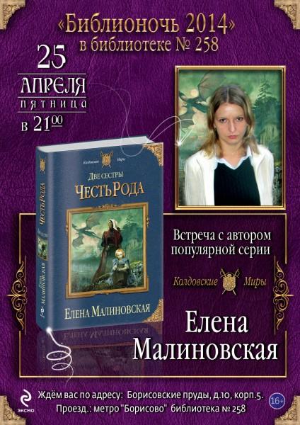 A3_Malinovskaya