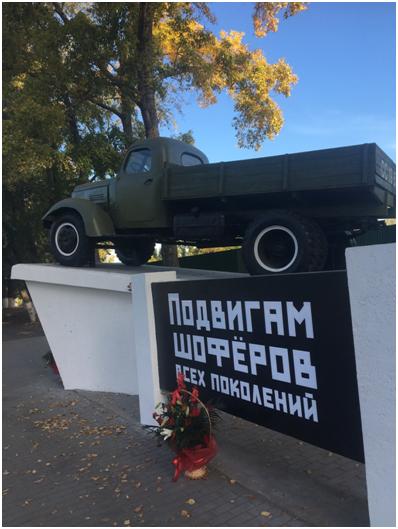 Памятник «Подвигам шофёров всех поколений» г. Ульяновск