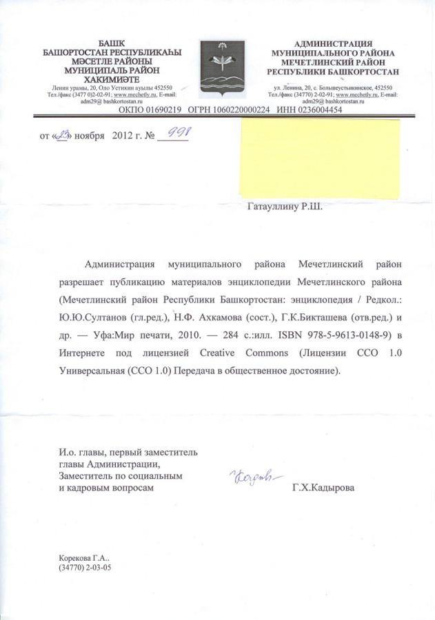 Разрешение администрации МР Мечетлинский район