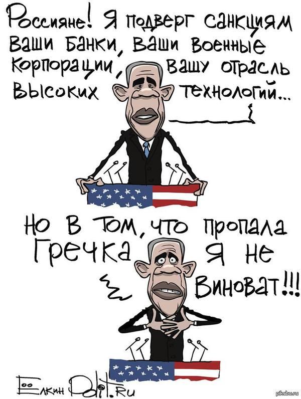 obamagrecha