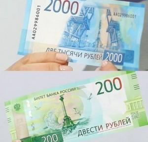 Новые_банкноты.jpg