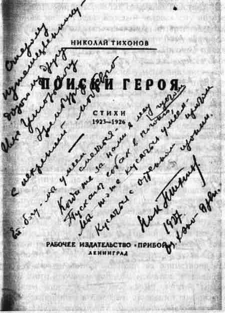 Николай Тихонов обложка