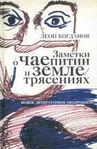 Богданов Обложка