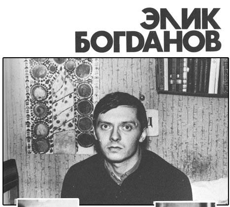 Богданов Леон