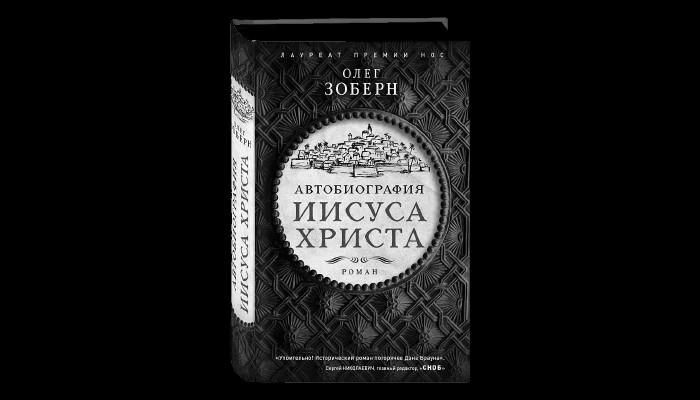Олег Зоберн Автбиография Христа