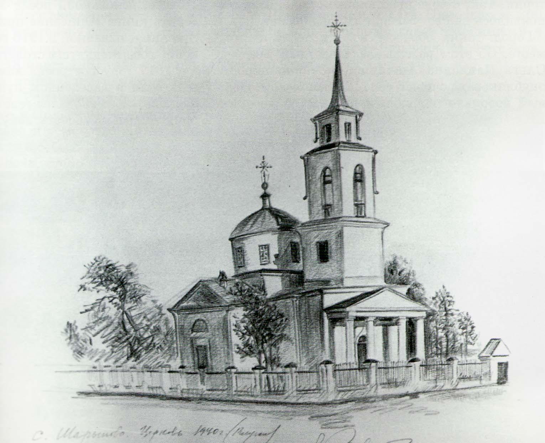 Троицкая церковь 19в-рисунок