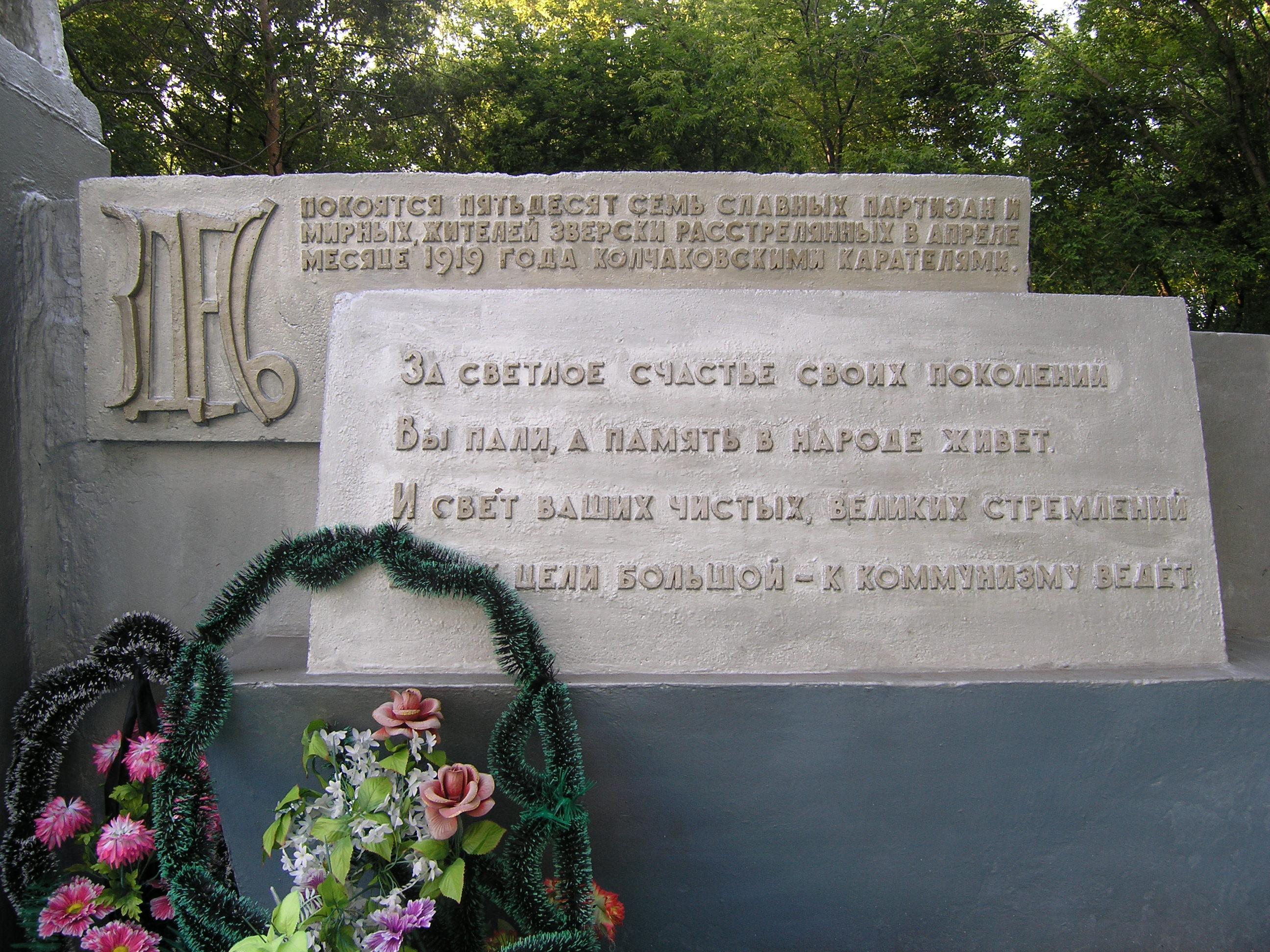 Памятник партизанам табличка