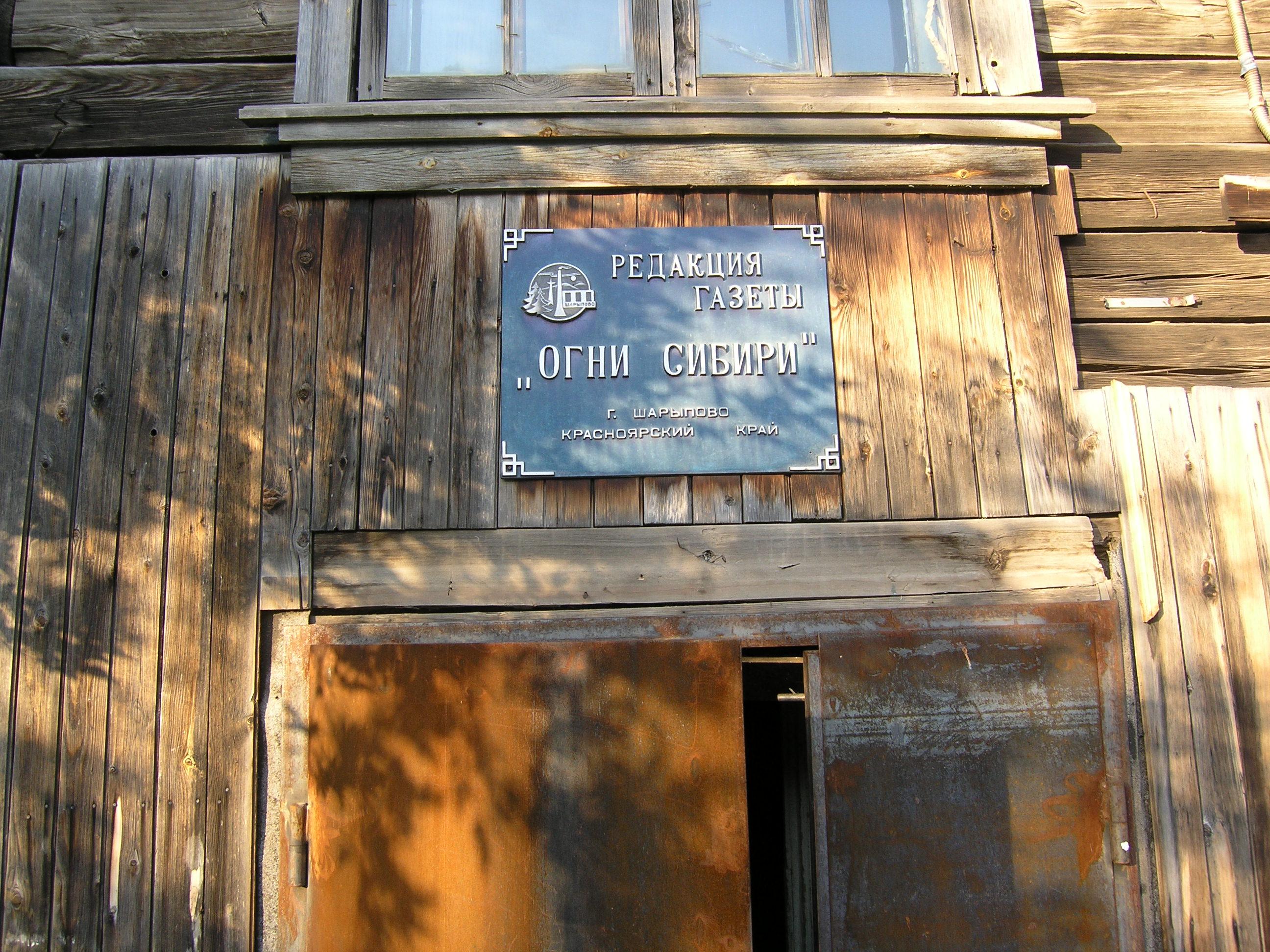 Огни Сибири табличка
