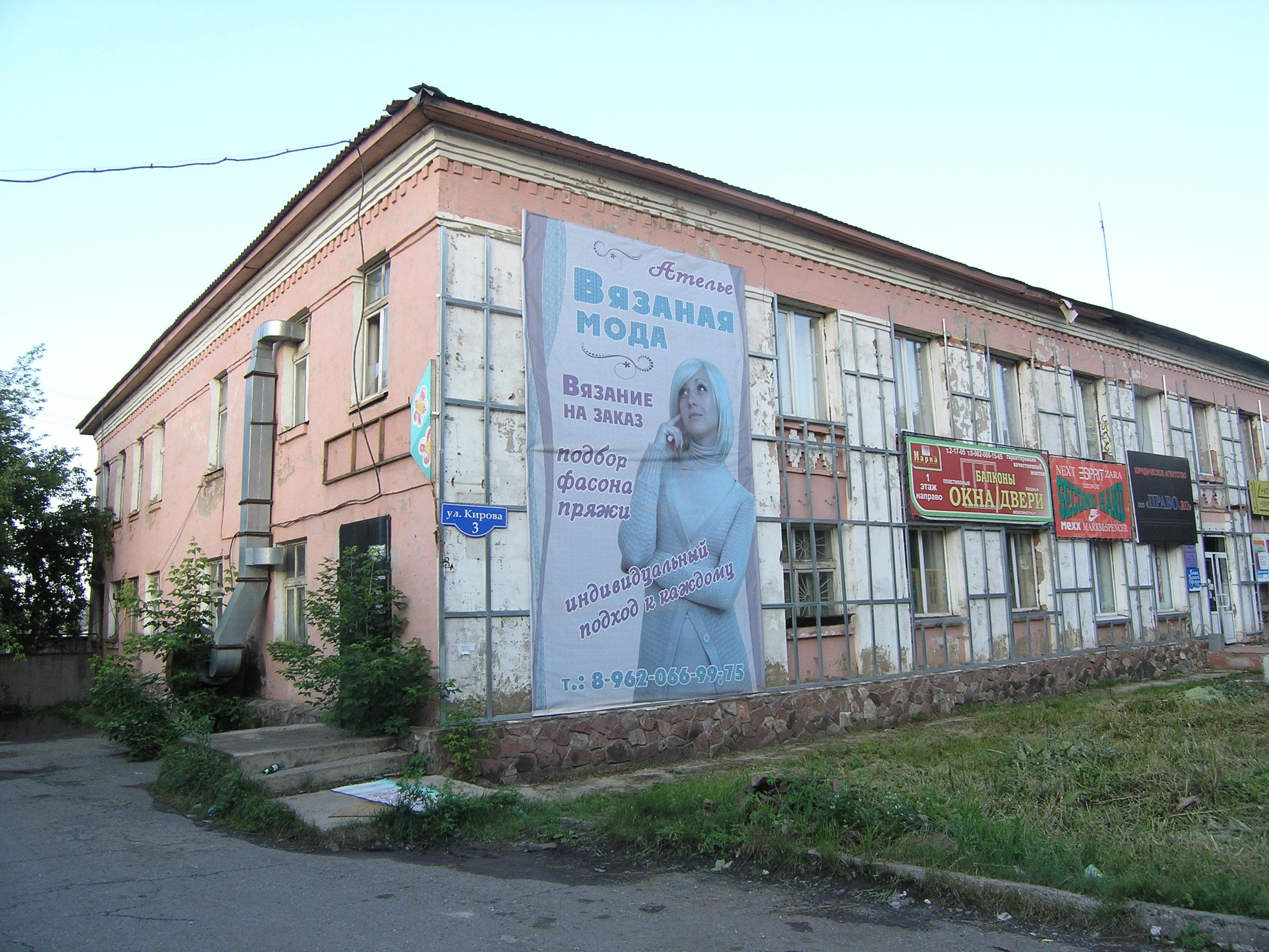 Швейная фабрика Мария