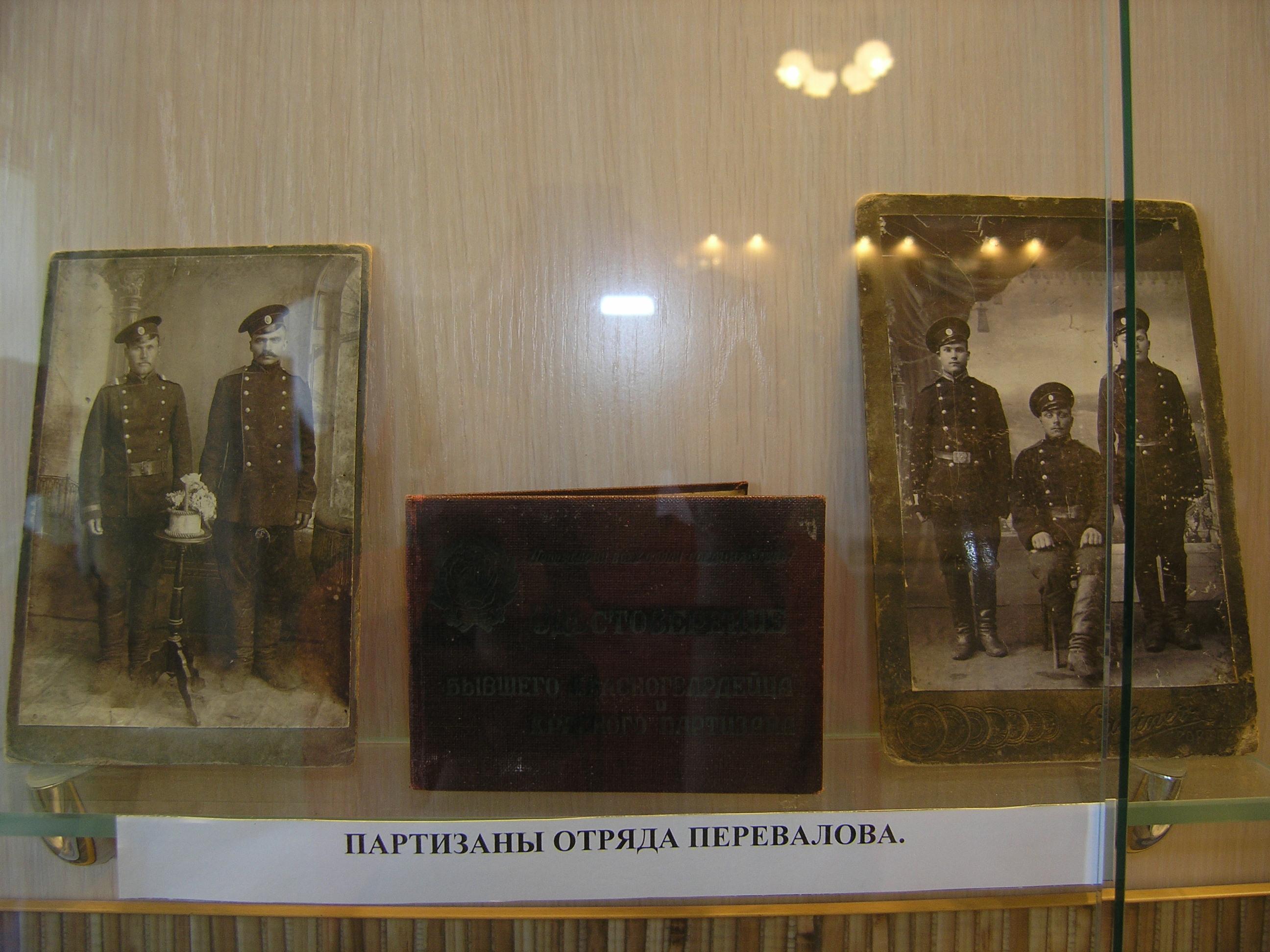 Партизаны отряда Перевалова