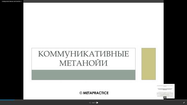 Коммуникативные метанойи
