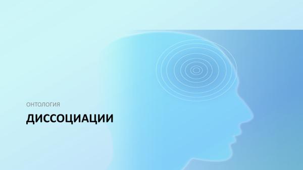 Онтология диссоциаций1.