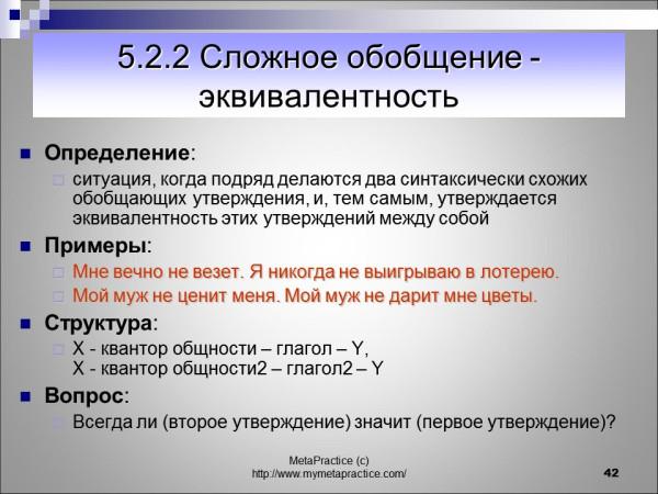 Слайд42