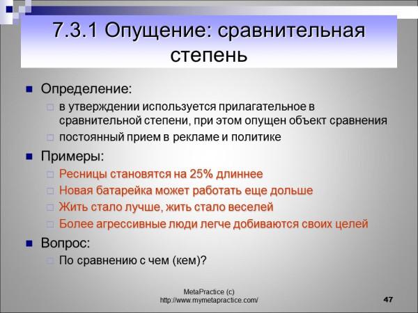 Слайд47