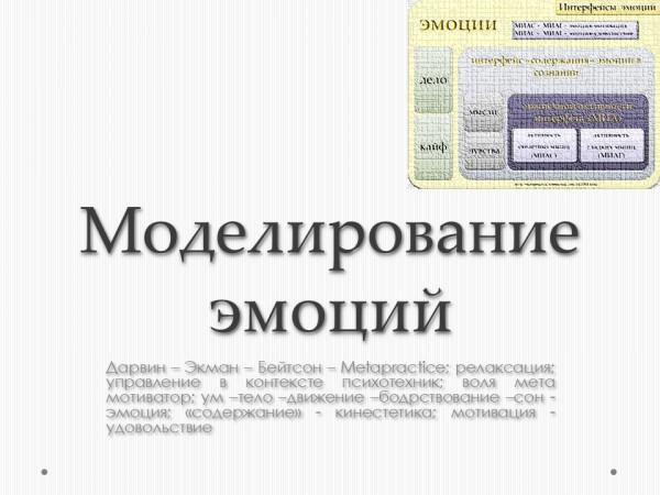 Моделирование_Эмоций