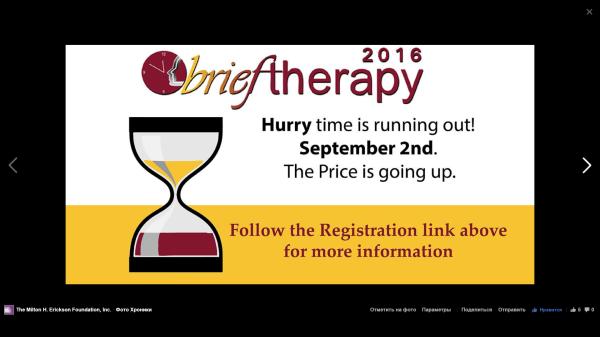 Сентябрьская бриф-терапия