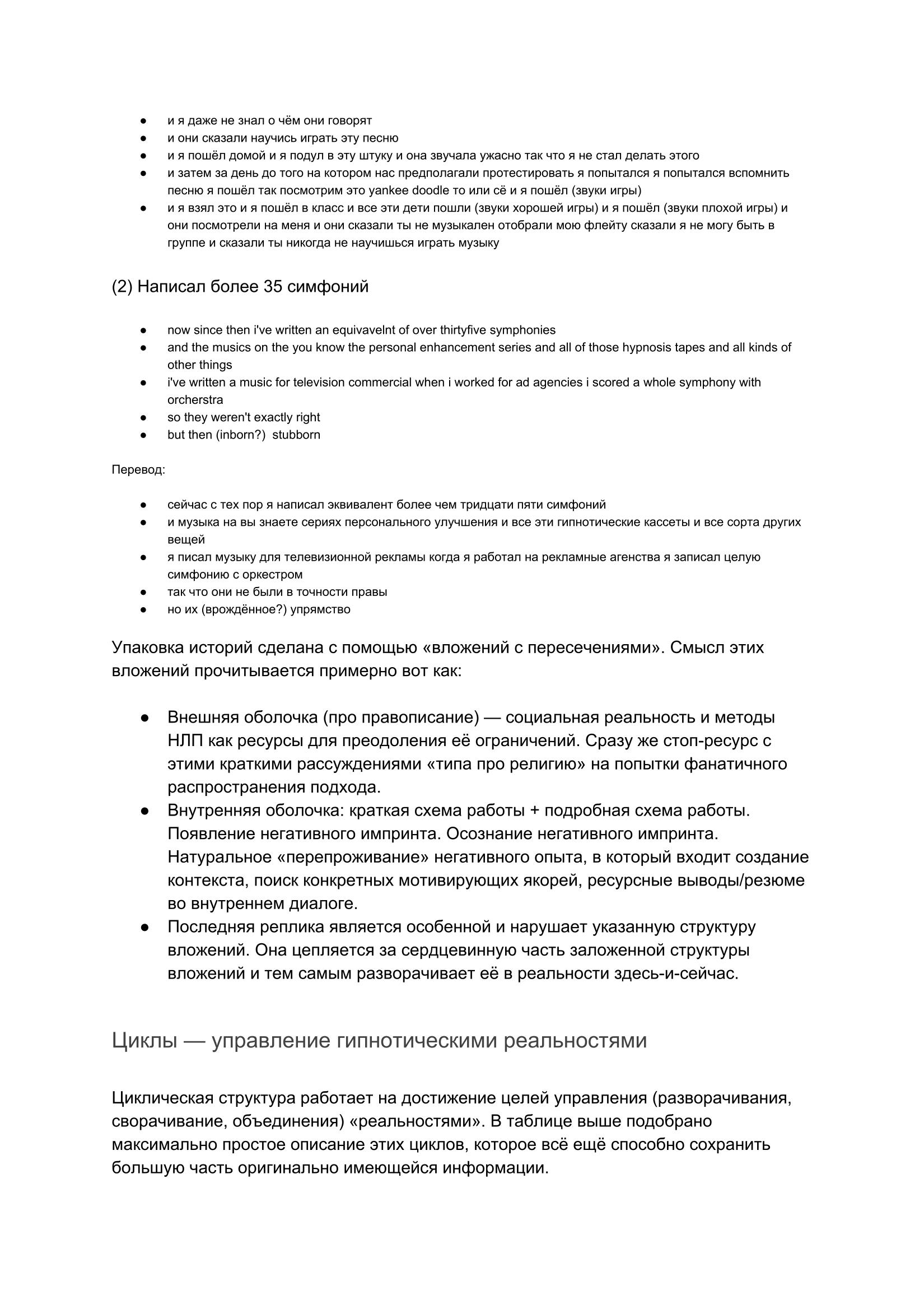 Код Бандлера_copy-07