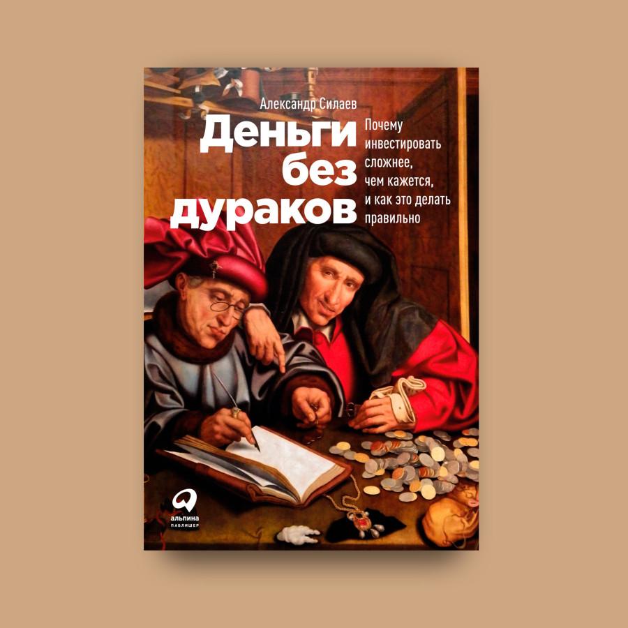 Dengi-bez-durakov-N
