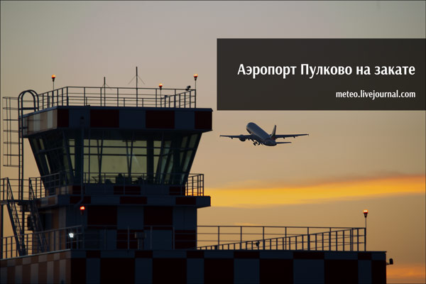 teaserPulkovo_sunset2014