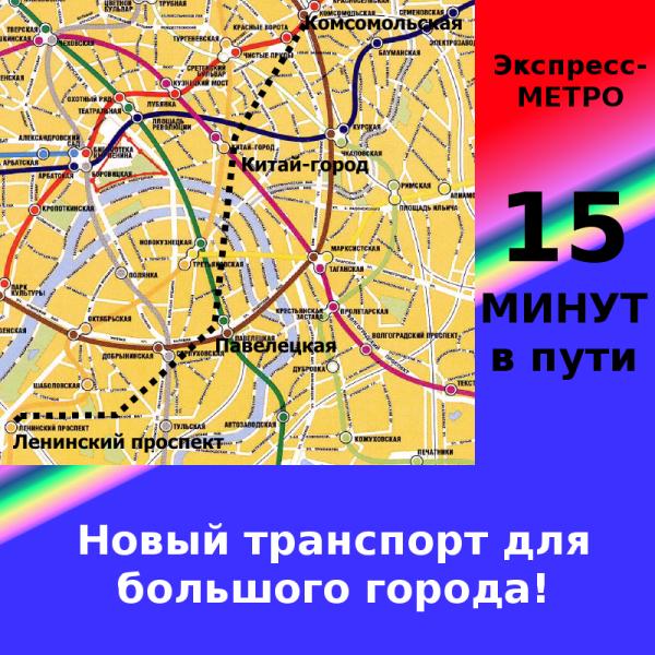 Express-metro-sticker