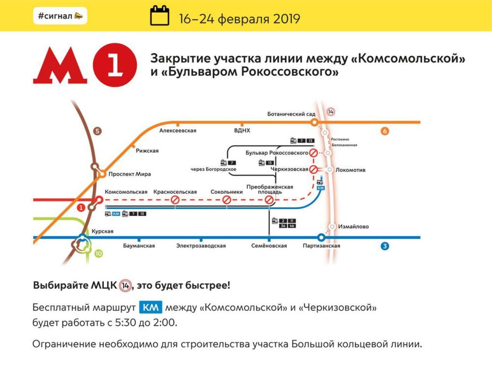 Карта метро москва 2020 проложить маршрут с расчетом времени алтуфьево казанский вокзал