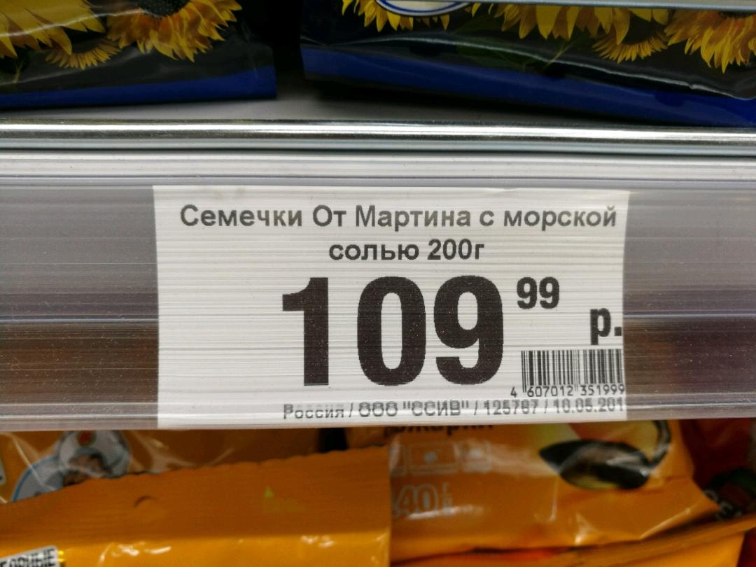 Как нас обманывают в магазинах.