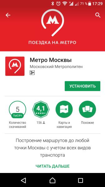 скачать приложение метро москвы на андроид бесплатно - фото 2