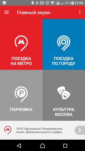билеты метро москвы приложение